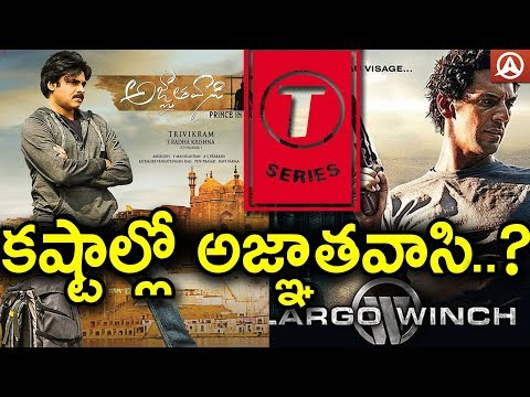 Agnyaathavaasi Copy of