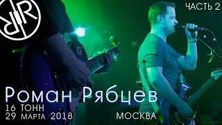 Роман Рябцев 16 Тонн (Live), часть 2