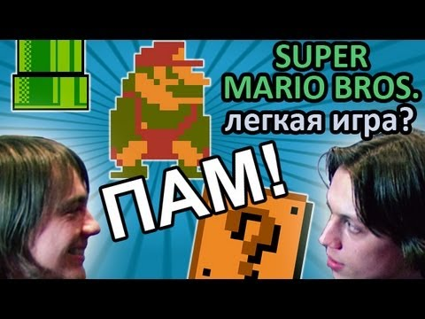 Super Mario Bros. - Легкая игра?