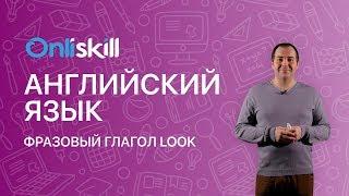 "Английский язык 7 класс: Фразовый глагол ""look"" / Phrasal verb ""look"""