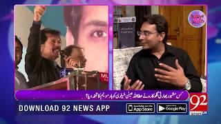 Mehman E Khaas - Eid Special Day 3 - Attaullah Khan Esakhelvi - Asad Ullah Khan -23 August 2018