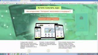 Курс создание интернет магазина(, 2015-12-28T09:33:45.000Z)