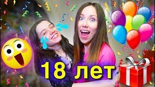 РЕАКЦИЯ ДО СЛЕЗ ПРИЕХАЛА ДОМОЙ К ПОДПИСЧИЦЕ НА День рождения 18 лет | Elli Di