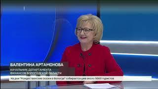 �������� ���� Вести - Вологодская область ЭФИР 07.12.2018 19:00 ������