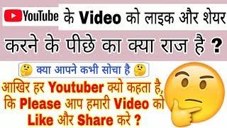 Sabhi YouTuber Apne Videos Par like aur Share ke Liye kyo Bolte hai .