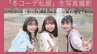 「冬コーデ私服」生写真撮影ゲリラ生配信
