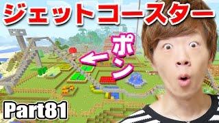 【マインクラフト】Part81 - ジェットコースター建設しました!【セイキン&ポン】【セイキンゲームズ】