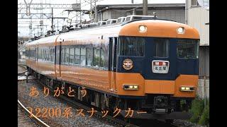 【ラストラン】近鉄12200系臨時特急 走行集