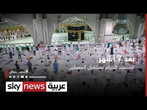 بعد 7 أشهر.. المسجد الحرام يستقبل المصلين