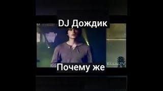 DJ Дождик-почему же (Kravets cover)