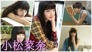世界で最も美しい顔100人にも選ばれた小松菜奈ちゃんの可愛い画像を集め...