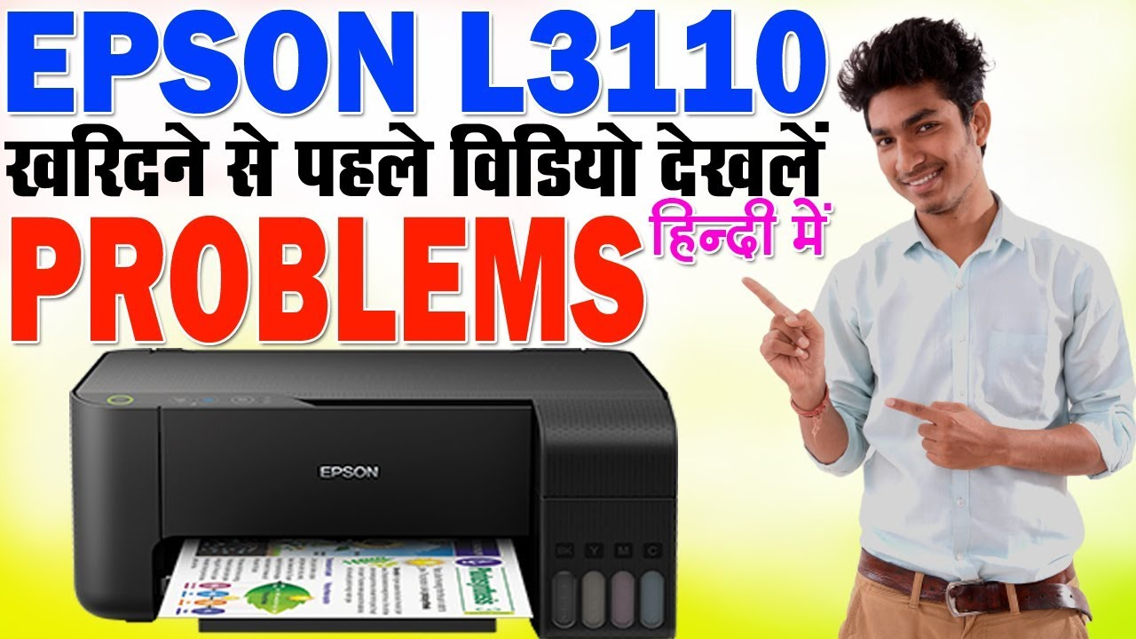 EPSON L3110,L3100,L3150 Problems|Red Light Error|Paper Slow Printe|Paper  Feed | जानिए पूरी जानकारी