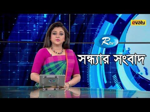 Rtv News | সন্ধ্যার সংবাদ | 12 July-2019 | Bangla News | Rtv