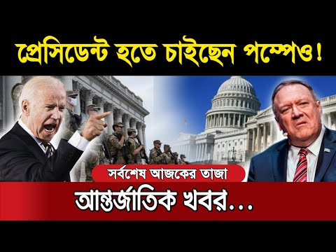 Today's international news | 29 January 2021 | আন্তর্জাতিক সংবাদ | USA Bangla News| Radio Washington