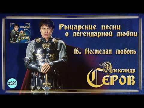 Александр Серов - Несмелая любовь Альбом Рыцарские песни о легендарной любви