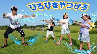 ぴろぴをやっつけろwキッズからの集中攻撃でびしょ濡れww真夏の遊び水鉄砲水風船スイカ割りhimawari-CH