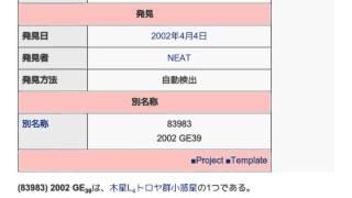 「(83983) 2002 GE39」とは ウィキ動画