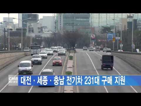 [대전뉴스]대전·세종·충남 전기차 231대 구매 지원