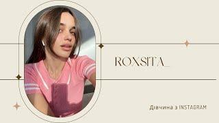 #дівчиназінстаграм 8 | Роксолана Гулянич | Переїзд у Львів, як отримати круті фото, типи дівчат✨