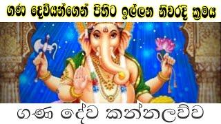 ගණ දේව කන්නලව්ව | Gana dewa kannalawwa | Tv9 srilanka