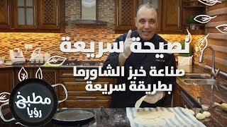 صناعة خبز الشاورما بطريقة سريعة - نضال البريحي