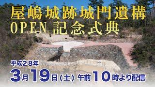 今からさかのぼること約1350年前に中大兄皇子が築いた屋嶋城は、発見の...