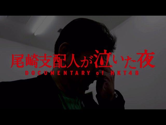 【予告編】「尾崎支配人が泣いた夜 DOCUMENTARY of HKT48」/ HKT48[公式]