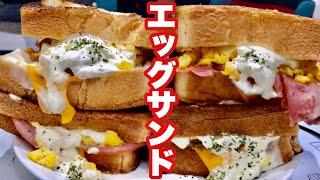 【大食い】2020年絶対流行る‼︎ 新大久保のエッグサンドが最高にウマ過ぎた!