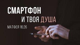 Смартфон и твоя душа (Алексей Коломийцев)