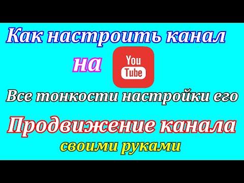 Как настроить канал YouTube. Все тонкости настройки его