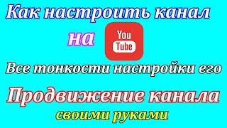 Як налаштувати канал YouTube 2019. Всі тонкощі налаштування його