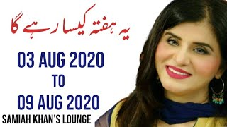 Weekly Horoscope | 03 Aug 2020 to 09 Aug 2020 | Yeh Hafta Kaisa Rahay Ga | Samiah Khan's Lounge