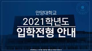 [안양대학교] 2021학년도 입학전형 안내 영상