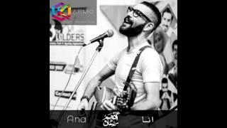 Adham Sleiman - Ana || أدهم سليمان - أنا