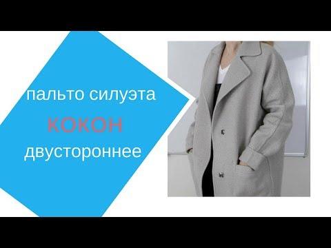 Сшить пальто из какой ткани