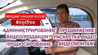 Менеджер youtube каналов Продвижение бренда в социальных сетях