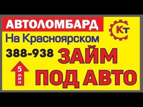 Кредит по птс ютуб деньги под залог автомобиля Козлова улица