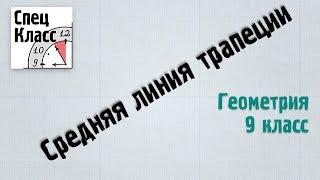 Основы Пикапа и Средняя линия Трапеции - bezbotvy
