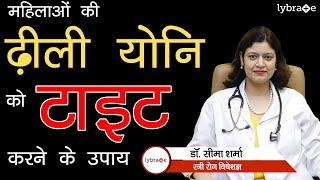How to Tighten Loose Vagina? | ढ़ीली योनि के क्या कारण है - योनि को टाइट कैसे करें | Dr. Seema Sharma