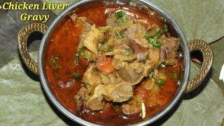 ಚಿಕೆನ್ ಲಿವರ್ ಗುಂಡಿಗೆಕಾಯಿ ಗೊಜ್ಜು | Chicken Liver Gravy recipe in Kannada | Rekha Aduge