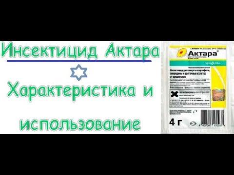 Инсектицид Актара   характеристика и использование