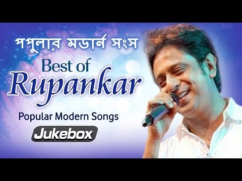 Best of Rupankar Songs | Popular Modern Songs | Bengali Hits