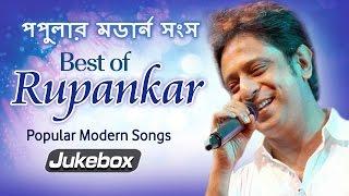 Best of Rupankar Songs | Popular Modern Songs | Bengali Hits