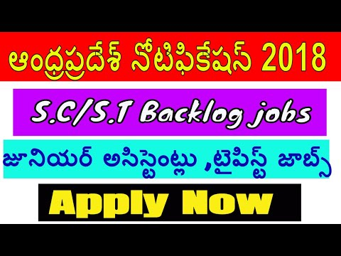 ap sc st backlog posts 2018 group 4 notification    typists and junior assistants