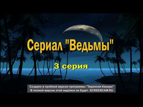 """Сериал """"Ведьмы"""" 3 серия"""