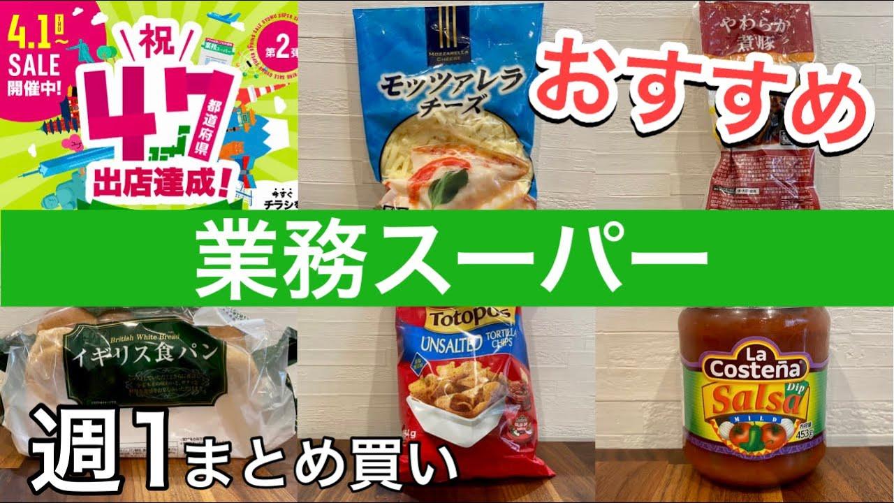 【業務スーパー】週に1度のまとめ買い♪オススメのお得な商品6選/ありがとうセール/簡単アレンジレシピ