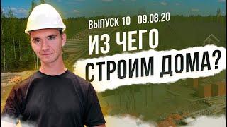 Как мы строим дома в ЭКО ПАРК от фундамента до крыши? | ЭКО ПАРК
