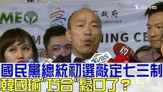【完整版下集】國民黨總統初選敲定「七三制」韓國瑜巧合鬆口了?少康戰情室 20190228 (完整版)