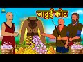 जादुई कोट | Story In Hindi | Hindi Story | Moral Stories | Bedtime Stories | Koo Koo Tv