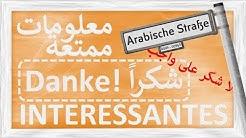 معلومات ممتعة - شكراً - لا شكر على واجب - INTERESSANTES - Danke! Nichts zu danken